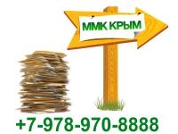 Прием макулатуры крым переработка макулатуры в тюмени
